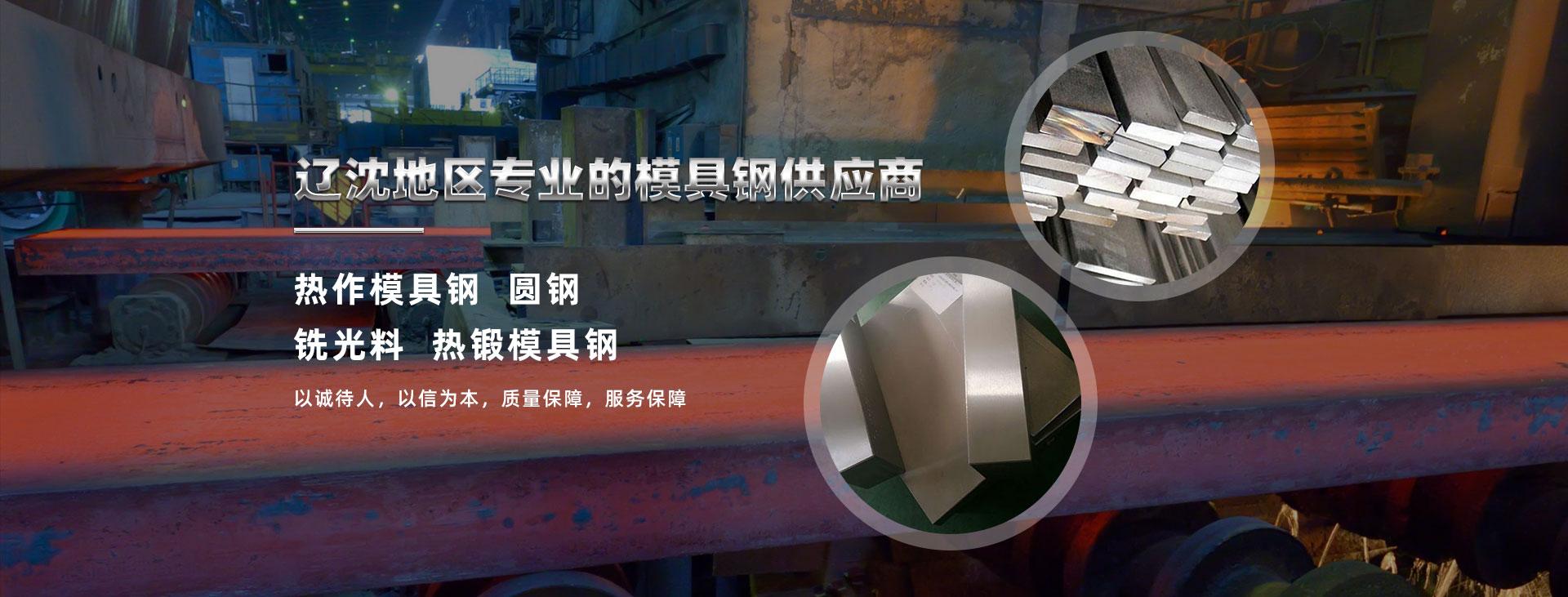 热作模具钢厂